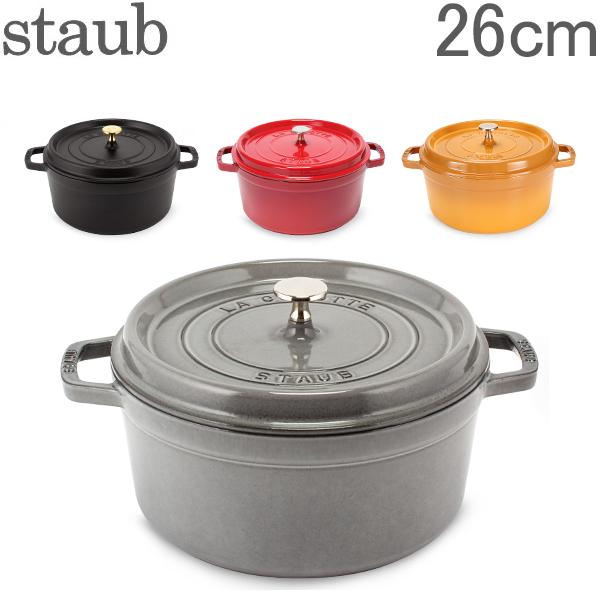 【5%還元】【あす楽】ストウブ 鍋 Staubピコ ココットラウンド cocotte rund 26cm ホーロー 鍋 なべ 調理器具 キッチン用品