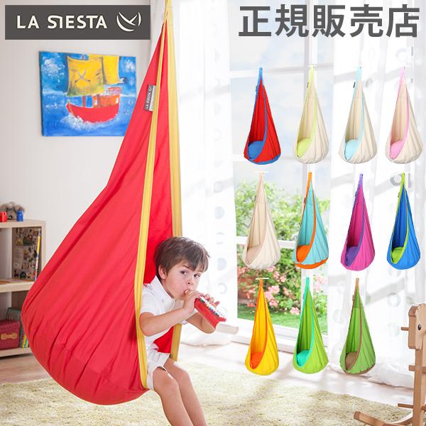 ラシエスタ ハンモック 150 × 70cm チェア キッズ用 デザイン リラックス 快適 アウトドア La Siesta JOKI