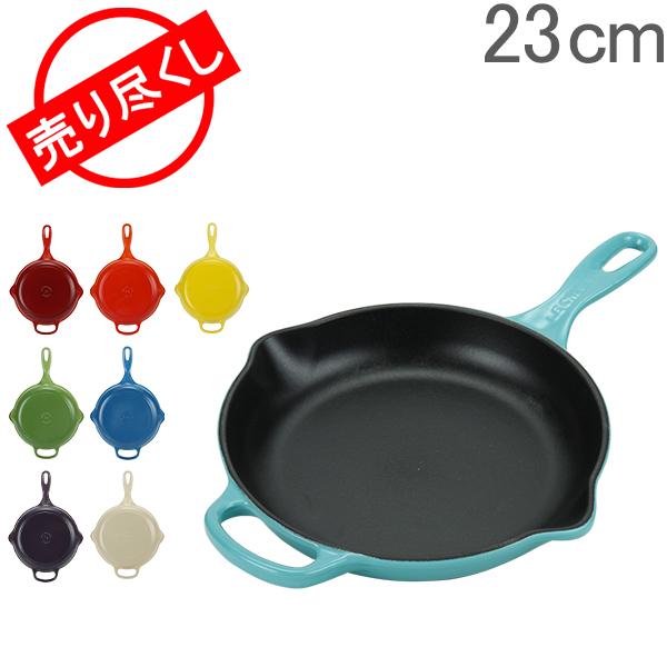 赤字売切り価格 ルクルーゼ フライパン 23cm 230mm スキレット キッチン用品 調理器具 デザイン 機能的 LS2024-23 Le Creuset Iron Handle Skillet
