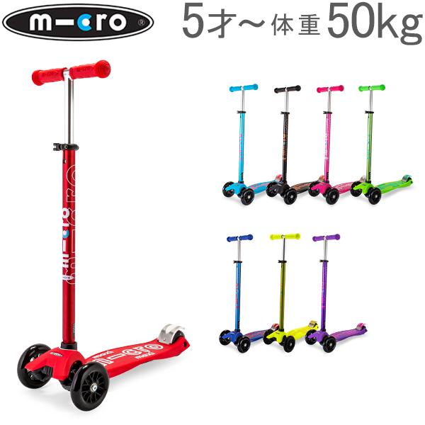 マイクロスクーター Micro Scooter キックボード 5才~耐荷重50kg マキシ・マイクロ・デラックス Micro Maxi DELUXE kick board w/ Joystick キックスケーター