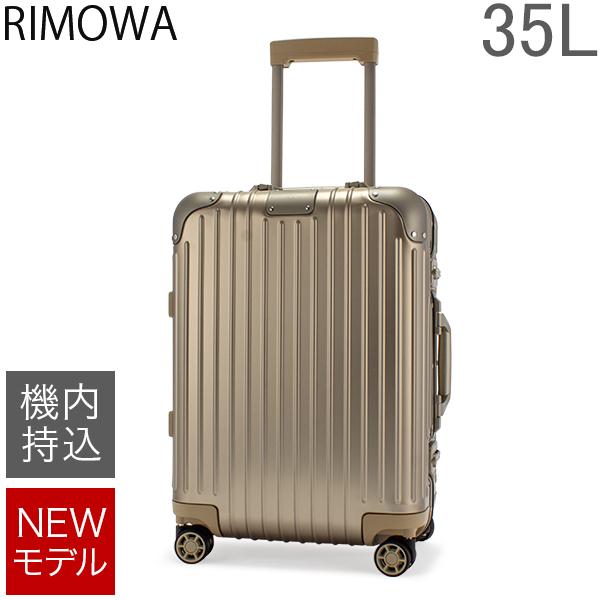 【あす楽】 リモワ RIMOWA オリジナル キャビン 35L 4輪 機内持ち込み スーツケース キャリーケース キャリーバッグ 92553034 Original Cabin 旧 トパーズ 【NEWモデル】【5%還元】