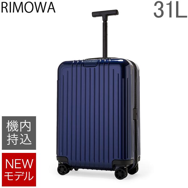 【あす楽】 リモワ RIMOWA エッセンシャル ライト キャビン S 31L 機内持ち込み スーツケース キャリーケース キャリーバッグ 82352604 Essential Lite Cabin S 旧 サルサエアー 【NEWモデル】【5%還元】