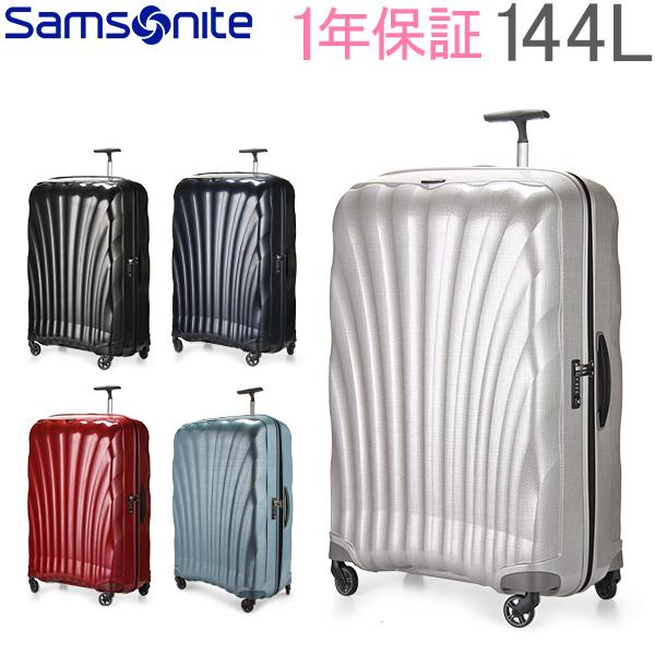 【1年保証】サムソナイト Samsonite スーツケース 144L 軽量 コスモライト3.0 スピナー 86cm 73353 Cosmolite 3.0 SPINNER 86/33 FL2 キャリーバッグ