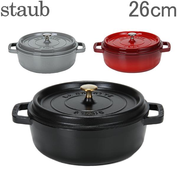 ストウブ 鍋 Staubシャロー ラウンド ココット Wide Round Oven Shallow Cocotte 4qt 26cm ホーロー鍋 なべ 新生活