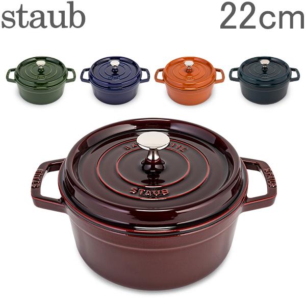 ストウブ 鍋 Staub ピコ ココット ラウンド 22cm 両手鍋 ホーロー 鍋 Cocotte おしゃれ キッチン