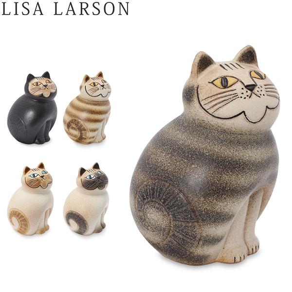 【あす楽】 リサラーソン 置物 キャット 13 x 19cm 130 × 190mm ネコ オブジェ 北欧 中 インテリア 装飾 お洒落 LisaLarson Cats-Mia Midi【5%還元】