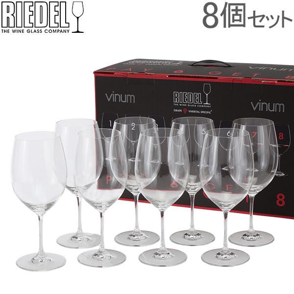 リーデル Riedel ワイングラス 8脚セット ヴィノム バリューパック カベルネ・ソーヴィニヨン/メルロ 7416/0 VINUM ワイン グラス 赤ワイン 新生活