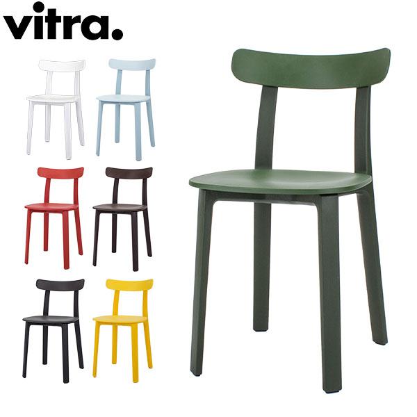 【ポイント3倍 4/16,01:59まで】  ヴィトラ Vitra オールプラスチックチェア イス 椅子 All Plastic Chair ダイニングチェア おしゃれ カフェ シンプル デザイン