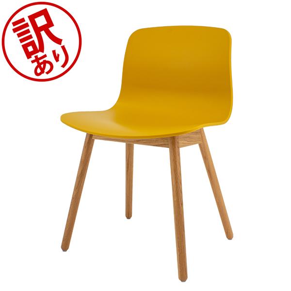 【最大200円OFFクーポン 4/16,01:59まで】【訳あり】 ヘイ Hay ダイニングチェア イス About A Chair AAC12 北欧 インテリア チェア リビング ワークスペース