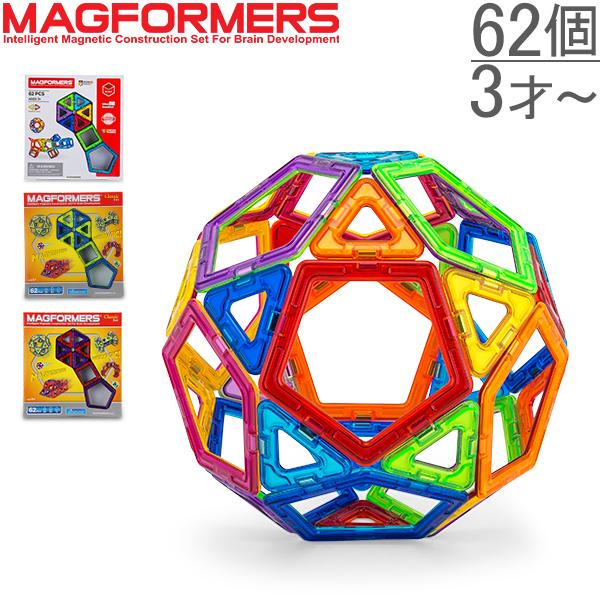 【あす楽】マグフォーマー おもちゃ 62ピース 知育玩具 キッズ アメリカ 面白い 子供 Magformers 空間認識 展開図 ラッピング対応可 送料無料【5%還元】