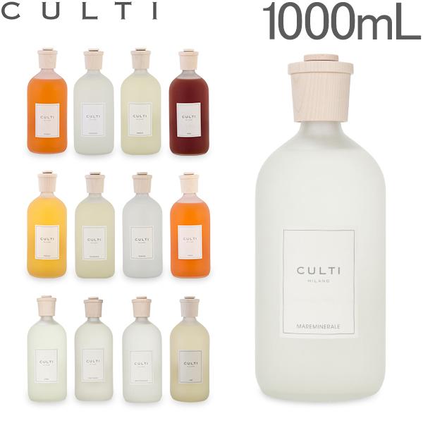 【お盆もあす楽】 クルティ Culti ホームディフューザー スタイル 1000ml ルームフレグランス Home Diffuser Stile スティック インテリア 天然香料 イタリア