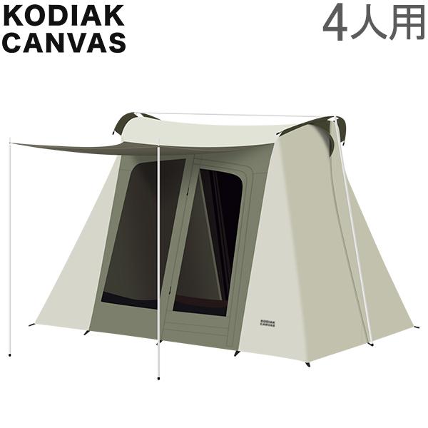コディアックキャンバス Kodiak Canvas コットンテント 4人用 6098 Flex-Bow Canvas Tent テント キャンプ アウトドア 防水 おしゃれ 5%還元 あす楽