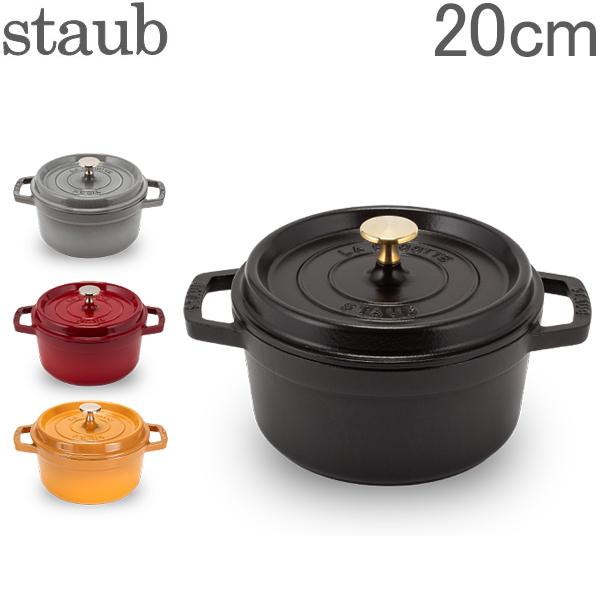 ストウブ 鍋 Staubピコ ココットラウンド cocotte rund 20cm ホーロー 鍋 なべ 調理器具 キッチン用品 新生活