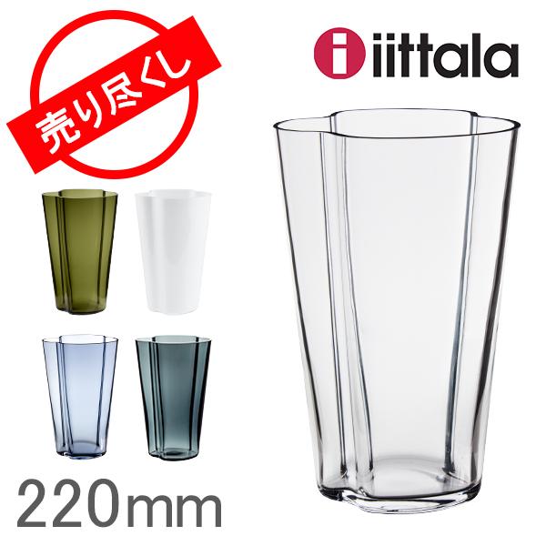 【赤字売切り価格】イッタラ iittala アルヴァ・アアルト Aalto フラワーベース 花瓶 220mm インテリア ガラス 北欧 フィンランド シンプル おしゃれ 新生活 Vase アウトレット