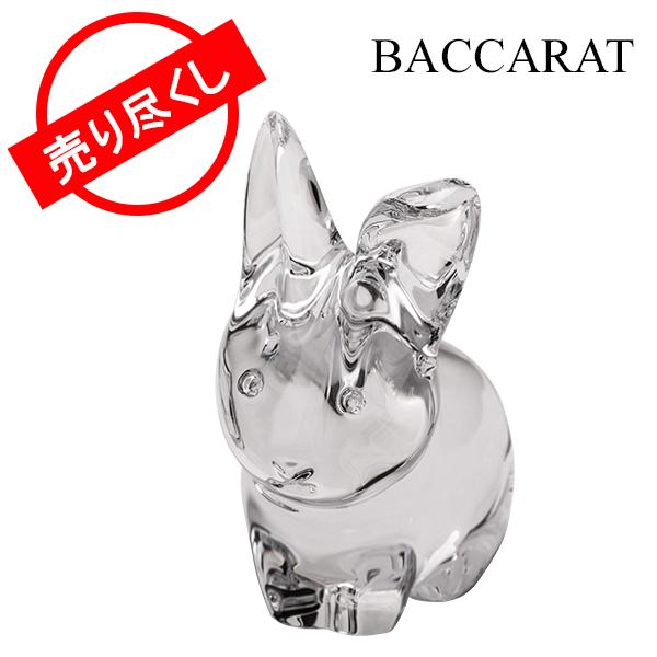 【赤字売切り価格】バカラ Baccarat ミニマルズ ラビット フィギュア 置物 2610095 クリア Mimim Rabbit オブジェ インテリア クリスタル 新生活 アウトレット