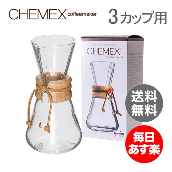 Chemex ケメックス コーヒーメーカー ハンドメイド 3カップ用 ドリップ式 CM-1 ハンドブロウ 新生活