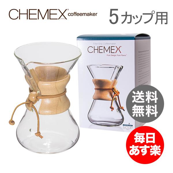 Chemex ケメックス コーヒーメーカー ハンドメイド 5カップ用 ドリップ式 CM-2 ハンドブロウ 新生活