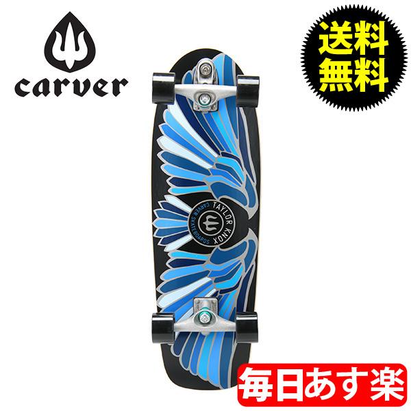 Carver Skateboards カーバースケートボード C7 Complete 31.25 Fort Knox Blue フォートノックスブルー