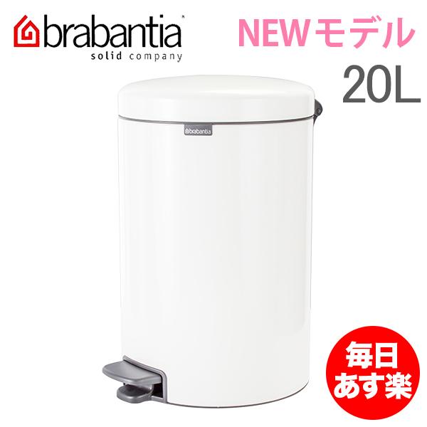 ブラバンシア Brabantia ゴミ箱 20L ペダルビン ソフトクロージング ペダル式 ニューアイコン 11 42 43 ホワイト Metal Inner Bucket インテリア ダストボックス