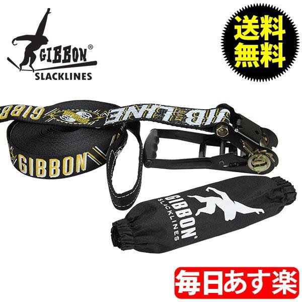 Gibbon ギボン JIB LINE X13 ジブラインX13 ブラック 13850 スラックライン