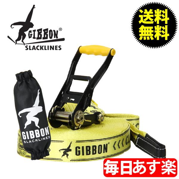 Gibbon ギボン CLASSIC LINE X13 XL クラシックライン×13XL Yellow イエロー 13841 スラックライン