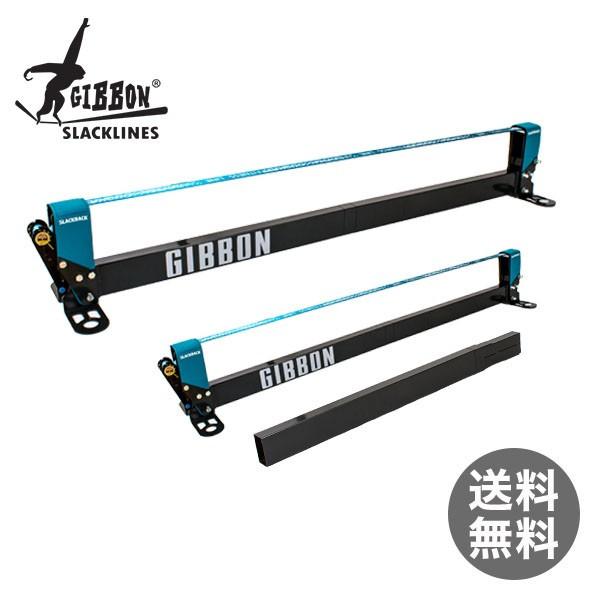 ギボン Gibbon スラックラック フィットネスエディション スラックライン付き 15116 ブルー 体幹トレーニング 綱渡り バランス感覚 エクササイズ ヨガ