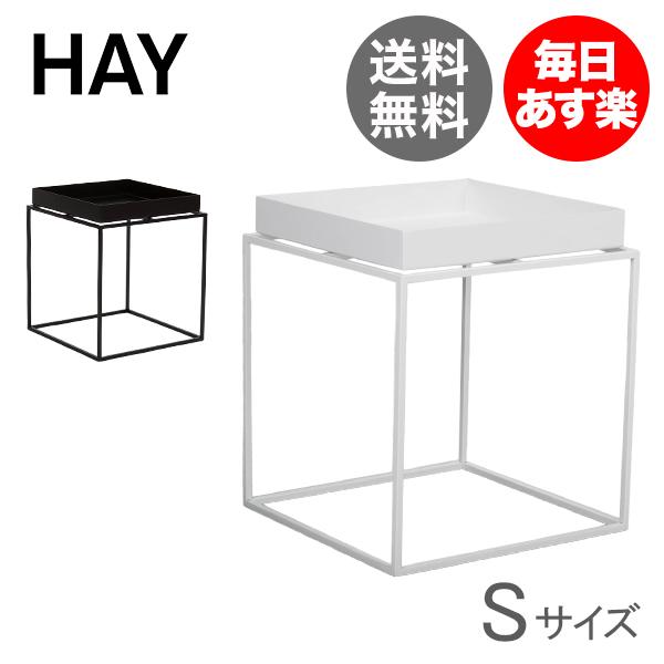 【10%OFFクーポン】ヘイ HAY トレイテーブル Sサイズ サイドテーブル Tray Table SIDE TABLE S コーヒーテーブル おしゃれ 北欧