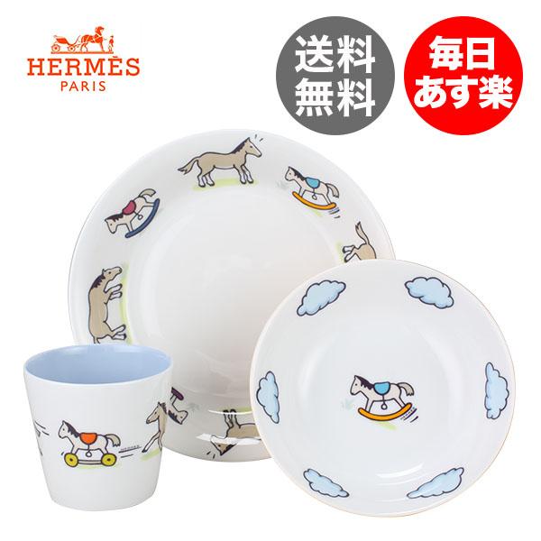 エルメス アダダ セット 食器 お子様 034004P / Set of 3 pcs HERMES Adada Coffret Set of 3 pieces