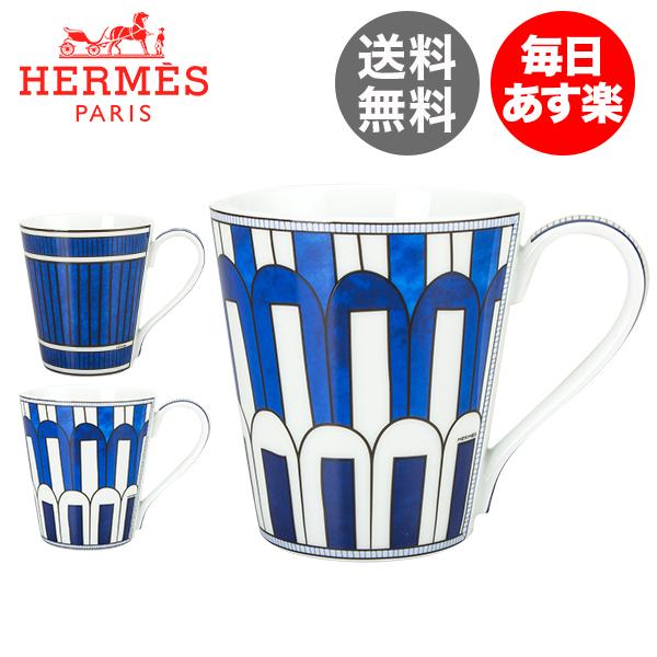 エルメス HERMES ブルーダイユール マグ 240mL マグカップ ホワイト/ブルー Bleu dAilleurs Mug 新生活