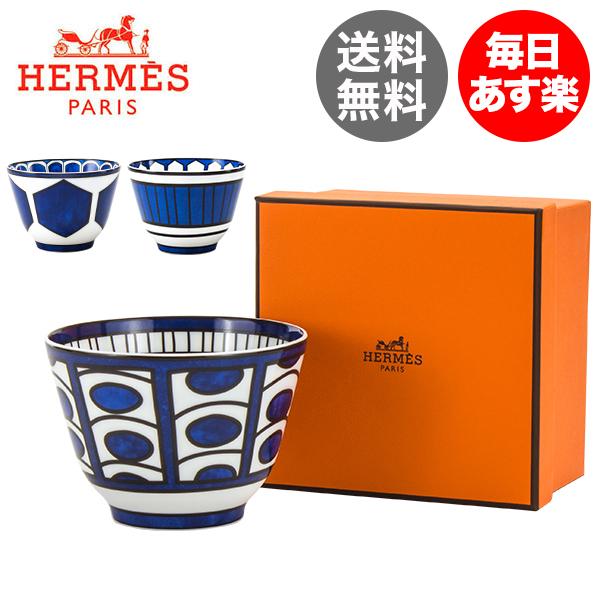 エルメス Hermes ブルーダイユール ラージボウル 10.5cm BLEUS D AILLEURS Grand Bol 高級 テーブルウェア ボウル 皿 食器 新生活