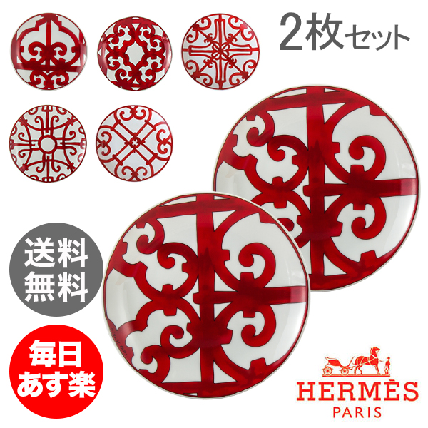 Hermes エルメス Balcon du Guadalquivir Bread and Butter plate ブレッド&バタープレート 皿 17cm 2個セット 新生活