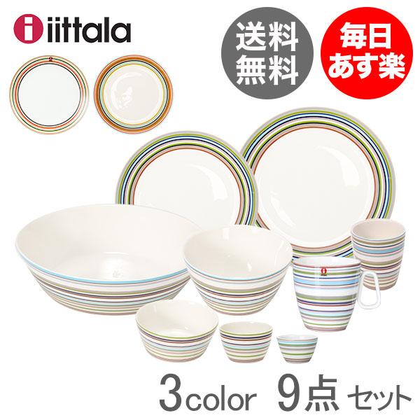 イッタラ iittala オリゴ (ORIGO) 食器 9点セット プレート ボウル カップ マグカップ お皿 磁器 新生活