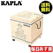 Kapla カプラ魔法の板 1000 KAPLA PC おもちゃ 玩具 知育 積み木 プレゼント【数量限定Rainbow Loomの特典付】