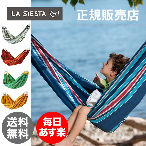 ラシエスタ ハンモック コロンビア 160 × 230cm ダブル アウトドア キャンプ デザイン リラックス La Siesta Columbia