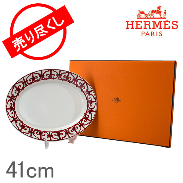 【赤字売切り価格】Hermes エルメス Balcon du Guadalquivir Large oval platter ラージ オーバルプラター 皿 41cm 011050P 新生活 アウトレット