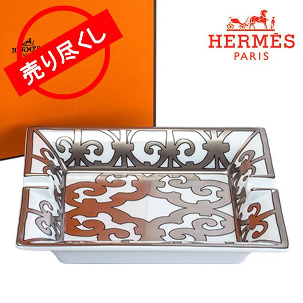 【赤字売切り価格】Hermes エルメス Balcon du Guadalquivir Platine ガダルキヴィール・プラティーヌ 灰皿 029096P アウトレット