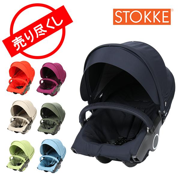 【赤字売切り価格】Stokke (ストッケ) エクスプローリーシート用 スタイルキット Xplory Style Kit for Seat 【エクスプローリー専用】 北欧 アウトレット