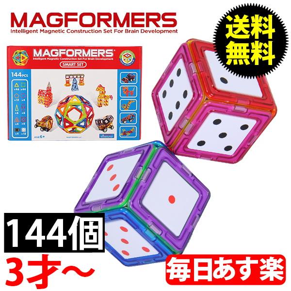 宅配 マグフォーマー Smart おもちゃ マグフォーマー スマートセット 144ピース 知育玩具 キッズ 子供 子供 面白い 63082 Magformers Smart Set 空間認識 展開図, ラブリービートル:2c3572a2 --- canoncity.azurewebsites.net