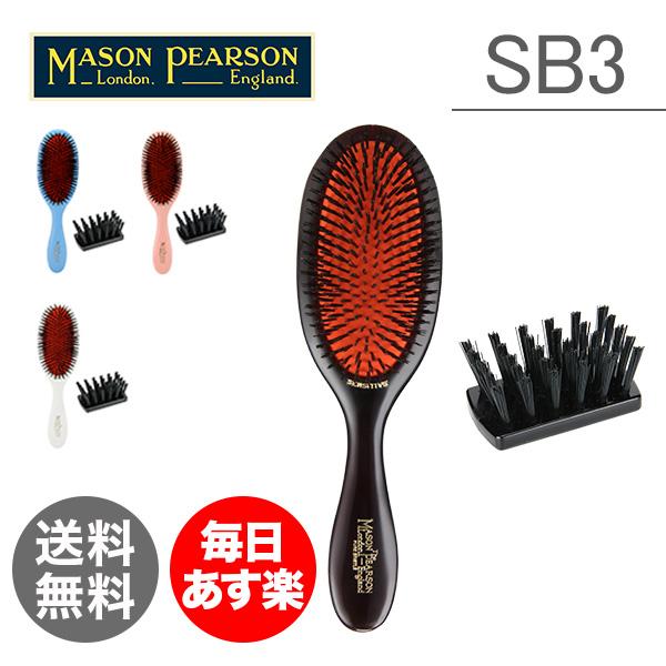 【5%OFFクーポン】メイソンピアソン ブラシ ダークルビー 高品質 耐久性 くし センシティブブリッスル 猪毛ブラシ SB3 Mason Pearson Dark Ruby Plastic Backed Hairbrushes Sensitive