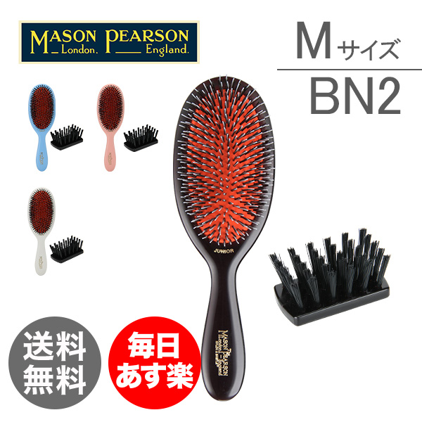 【5%OFFクーポン】メイソンピアソン ブラシ ジュニア ミックス ダークルビー 猪毛 ブラシ くし 高品質 丈夫 BN2 Mason Pearson Junior Plastic Backed Hairbrushes Dark Ruby