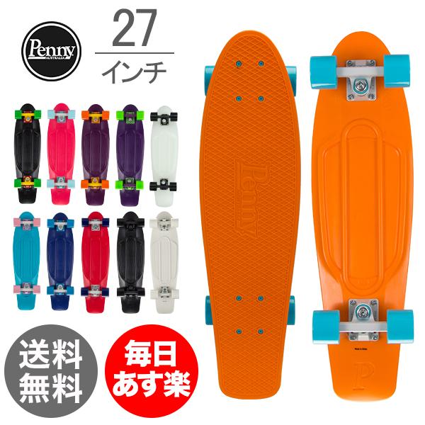 ペニー スケートボード Penny Skateboards スケボー 27インチ ニッケルシリーズ PNYCOMP27 ミニクルーザー コンプリート おしゃれ カラフル 軽い