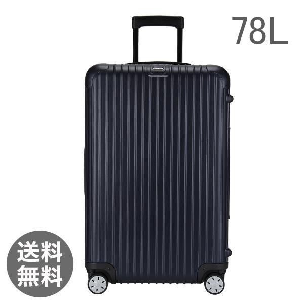 RIMOWA リモワ 810.70.39.4 サルサ SALSA 4輪MultiWheel matte blue マットブルー スーツケース 78L