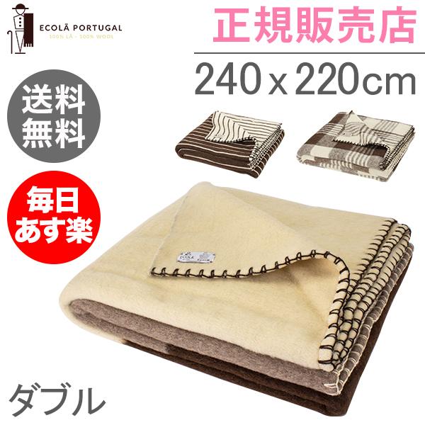 エコラ Ecola ブランケット ダブル 240×220cm 天然ウール100% 毛布 寝具 Blankets Double covers 敷き毛布 プレゼント 贈り物 正規販売店