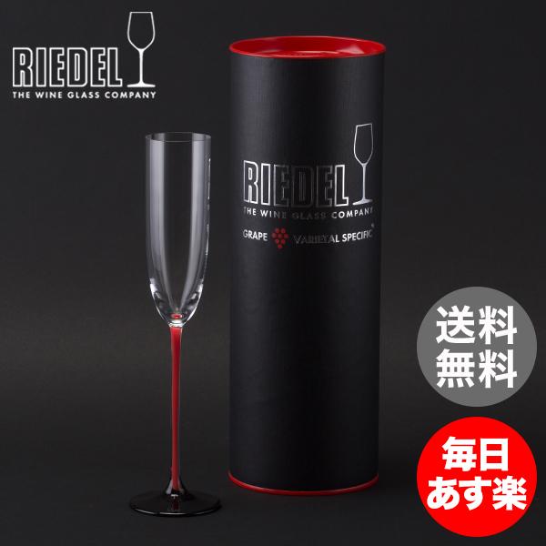 【全品3%OFFクーポン】リーデル Riedel シャンパングラス ブラック シリーズ レッド シャンパーニュ ハンドメイド 4100/08R BLACK SERIES SPARKLING WINE ワイン シャンパン グラス 新生活