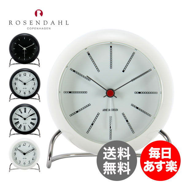 Rosendahl ローゼンダール アルネ・ヤコブセン クロック 置き時計 Arne Jacobsen AJ Table Clock w.alarm