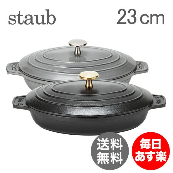 ストウブ Staub オーバルホットプレート Oval Hot Plate 23cm 鍋 新生活