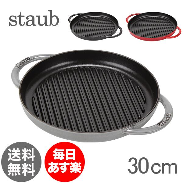 ストウブ Staub グリルパン 30cm ピュアグリル 120130 Grill Round 2 Handles ステーキ バーベキュー BBQ 焼肉 鉄板 新生活