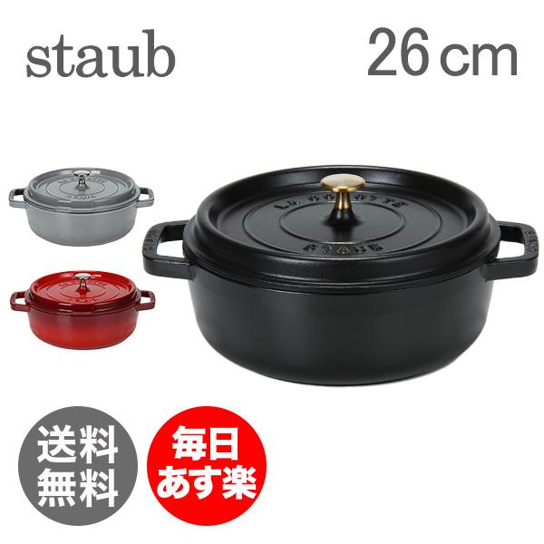 ストウブ Staub シャロー ラウンド ココット Wide Round Oven Shallow Cocotte 4qt 26cm ホーロー鍋 なべ 新生活