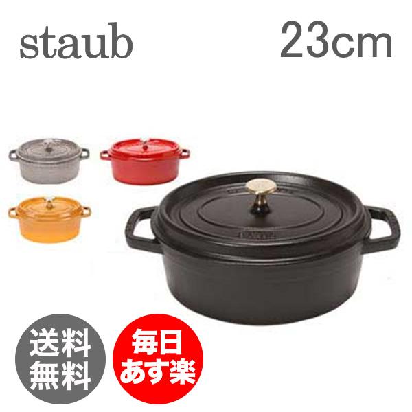 ストウブ Staub ピコココットオーバル Oval 23cm ホーロー 鍋 鍋 なべ 調理器具 キッチン用品 新生活