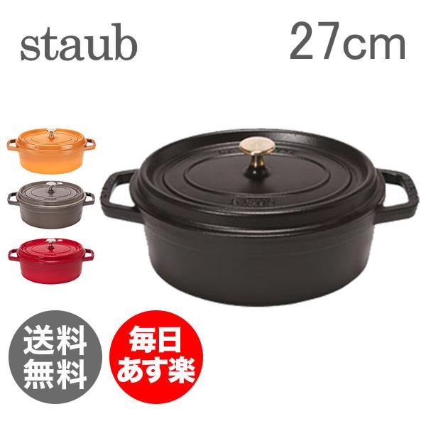 【500円OFFクーポン】ストウブ Staub ピコココットオーバル Oval 27cm ホーロー 鍋 なべ 調理器具 キッチン用品 新生活